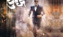 'Yudh' with Big B starts on Sony from July 14, 2014