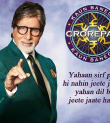 Kaun Banega Crorepati season 8 has a grand launch