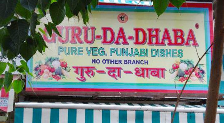 Guru da Dhaba @TheRoyaleIndia