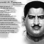 Ram Prasad Bismil – The Poet-Son Of India Who Stirred Our Patriotic Passions