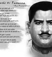 Ram Prasad Bismal @TheRoyaleIndia