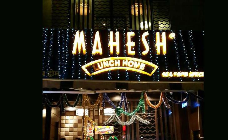 Mahesh Lunch Home Vashi @TheRoyaleIndia@TheRoyaleIndia