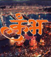 kumbh mela 2015 nasik @TheRoyaleIndia