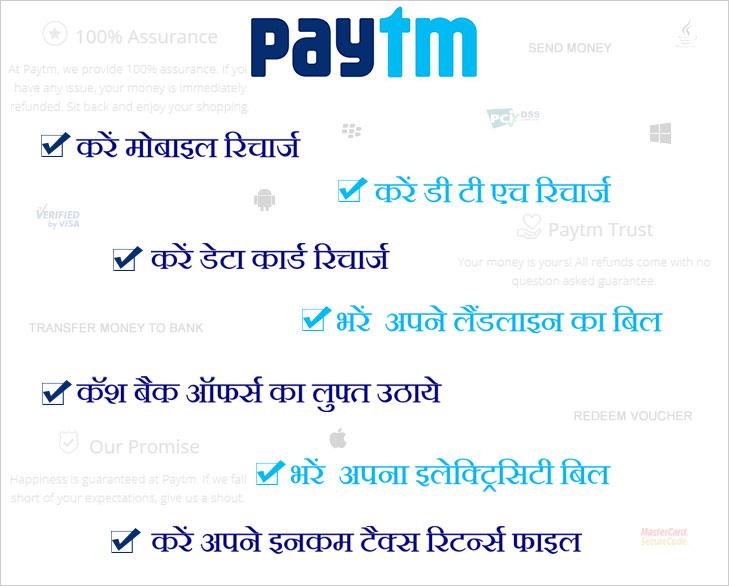 paytm advantages @TheRoyaleIndia