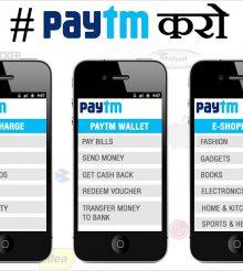 PAYTM –  ऑनलाइन शॉपिंग पर बचत का नया नज़रिया