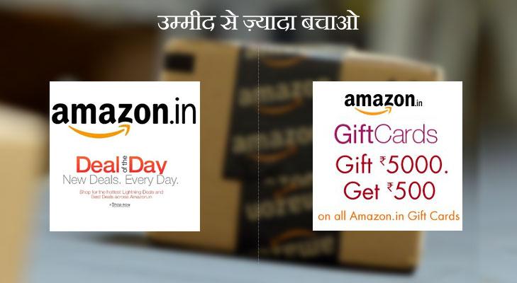 offers on amazon @TheRoyaleIndia