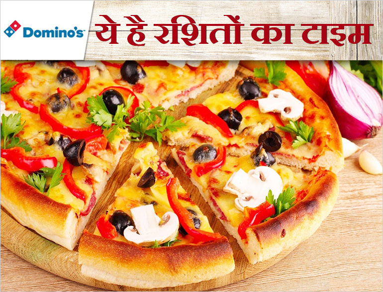 Dominos coupons and offers @TheRoyaleIndia