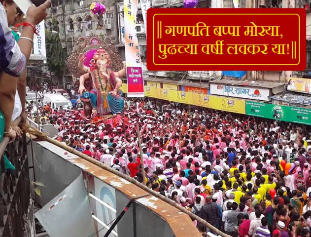 Ganpati Visarjan Mumbai @TheRoyaleIndia
