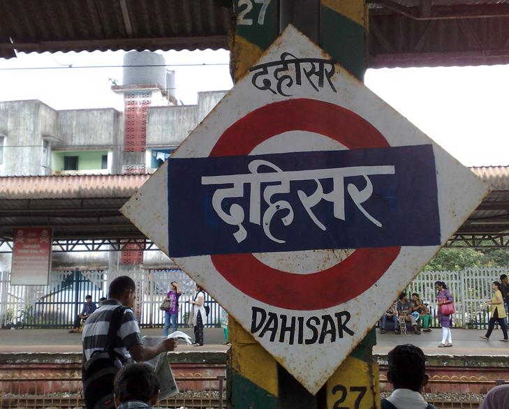 Dahisar mumbai @TheRoyaleIndia