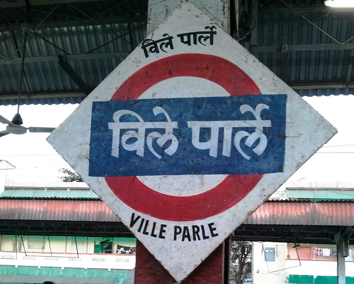 Vile parle station @TheRoyaleIndia