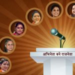 FROM HEAVY MAKEUP & JEWELLERY TO KHADI CLOTHES: INDIAN ACTRESSES WHO TURNED POLITICIANS