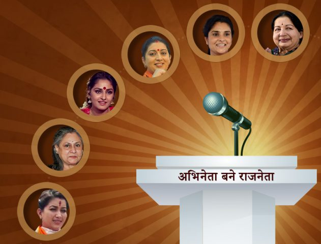 Actresses turned politician @TheRoyaleIndia