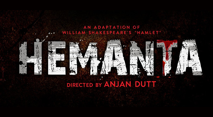 Hemanta bangla movie shakespeare adaptation @TheRoyaleIndia