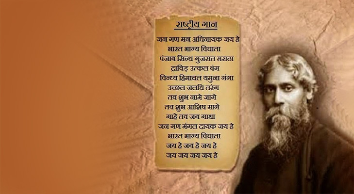 National anthem jan gana mana rabindranath tagore @TheRoyaleIndia