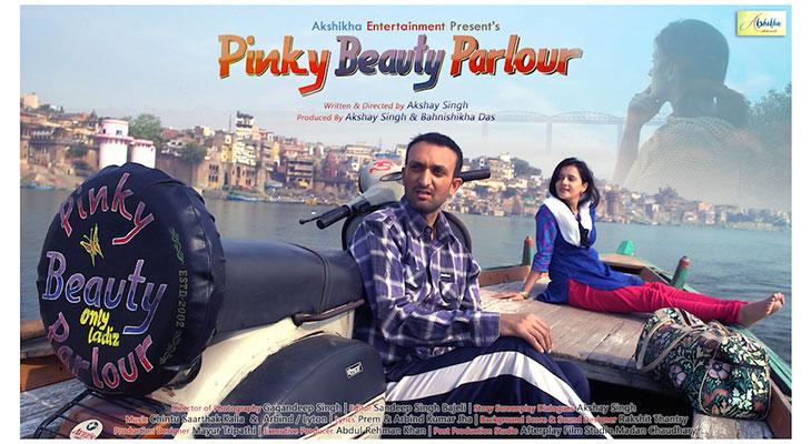 mumbai film festival 2016 pinky beauty parlour @TheRoyaleIndia