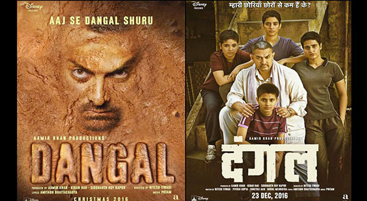 best movies releasing december 2016 dangal @TheRoyaleIndia