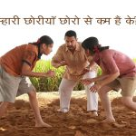 Dangal- Bringing You the Rustic Mitti Ki Khushboo from Akhadas in Haryana!