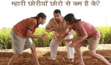 Dangal- Bringing You the Rustic Mitti Ki Khushboo from Akhadas in Haryana!